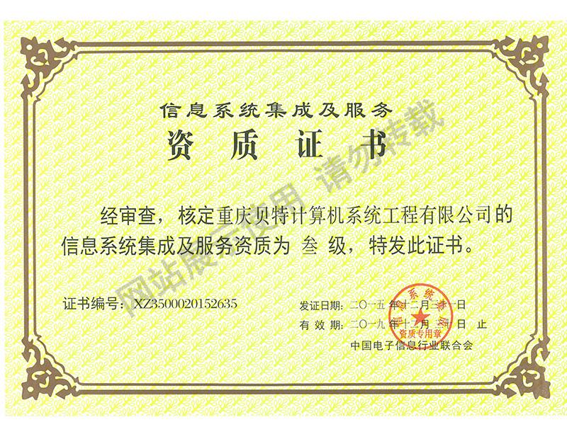 信息系统集成及服务资质证书(三级)