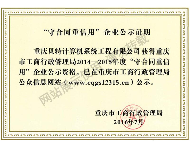 """2014-2015""""守合同重信用""""企业公示证明"""