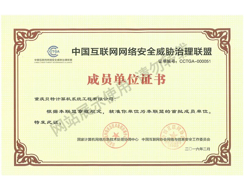中国互联网网络安全威胁治理联盟成员单位证书