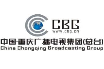 中国重庆广播电视集团(总台)