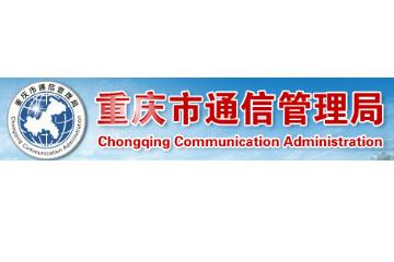 重庆市通信管理局