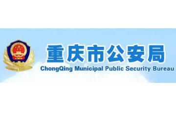 重庆市公安局