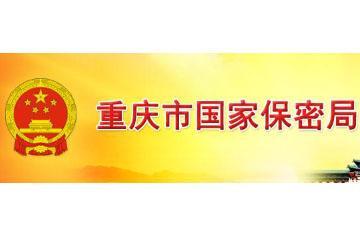 重庆市国家保密局