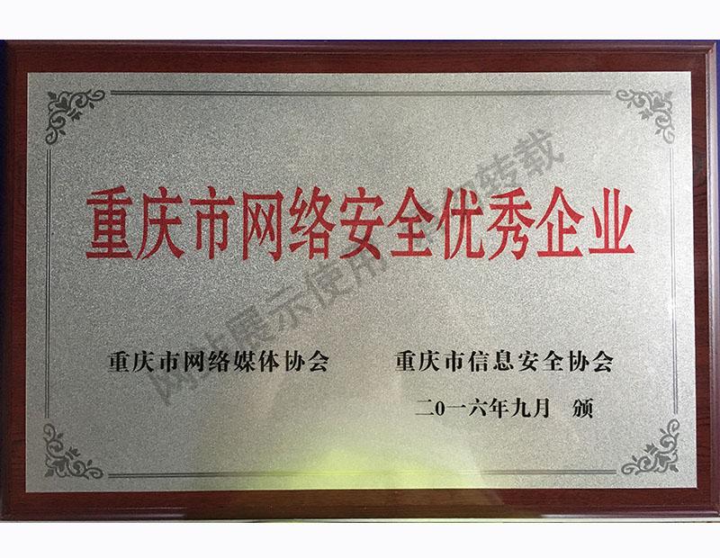 重庆市网络安全优秀企业