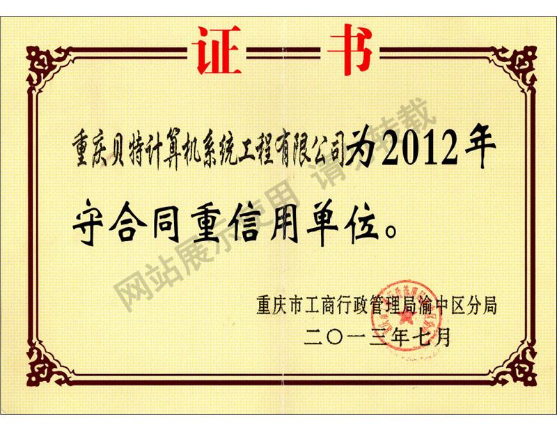 守合同、重信用2012