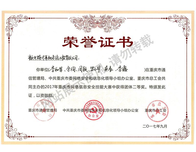 网络信息安全技能大赛荣誉证书