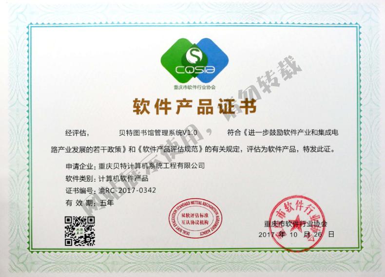 nba178直播在线观看免费图书馆管理系统V1.0软件产品登记证书