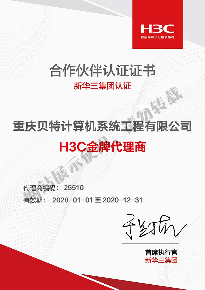 合作伙伴认证证书(H3C金牌代理商证书)