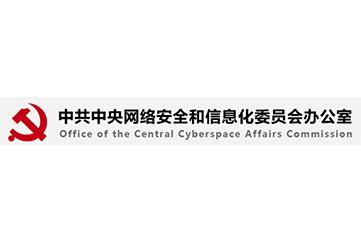 中共中央网络安全和信息化委员会办公室